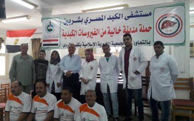 منظمة الصحة العالمية تحتفي بتجربة مؤسسة الكبد المصري في مشروع قرية خالية من الفيروسات
