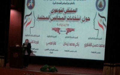 ملتقى بجامعة المنصورة حول دور المرأة فى انتخابات المجالس المحلية