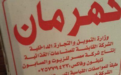 ضبط 1922 زجاجة زيت تموين داخل مخزن مواطن بمدينة المنصورة