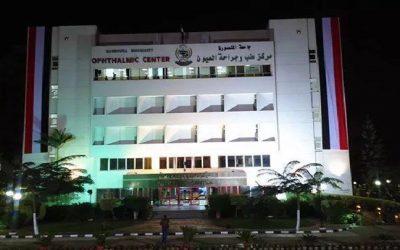 مؤتمر المنصورة الدولى للعيون بجامعة المنصورة بعد غد الخميس