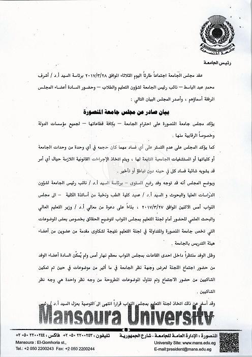 مجلس جامعة المنصورة يعقد اجتماعا طارئا ويصدر بيانا هاما