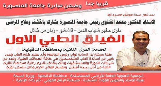 غدا 117 أستاذا وطبيبا بالفيلق الطبى الاول لجامعة المنصورة لقرى الحفير