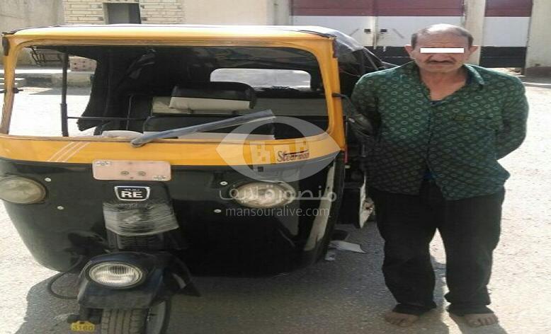 ضبط سائق بالمنزلة لسرقته توك توك واعتداؤه على مالكه
